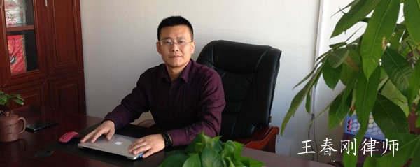 征地补偿拆迁律师-王春刚律师